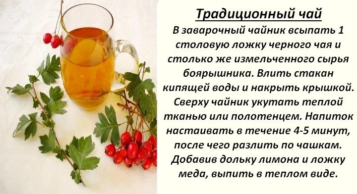 Пьем чай для здоровья