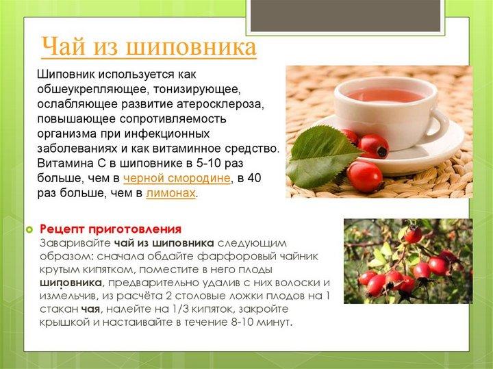 Чашка с чаем и рецепт