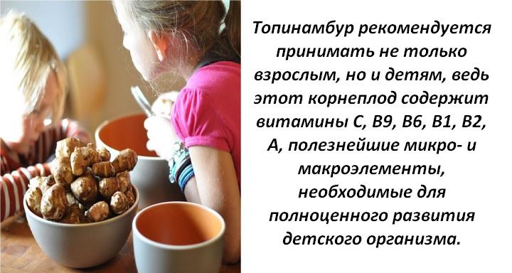 Дети чистят клубни