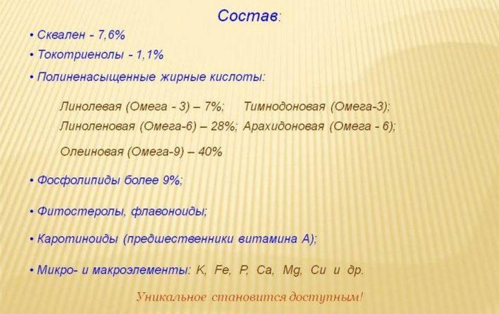 Полезный состав масла