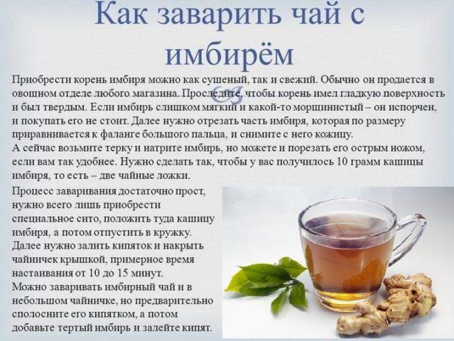 Правда Что Можно Похудеть От Имбирного Чая.