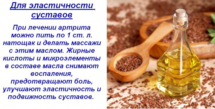 Здоровые суставы рецепт
