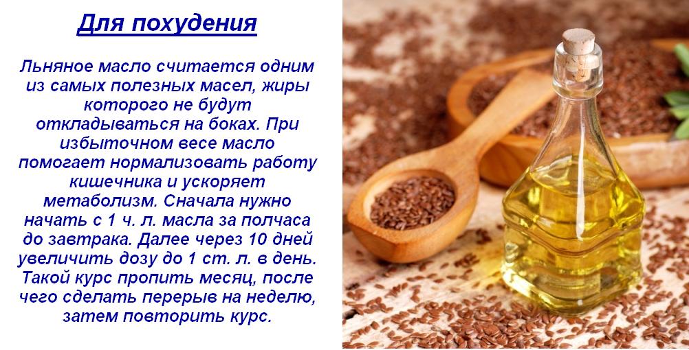 Лечебные Масла Для Похудения.