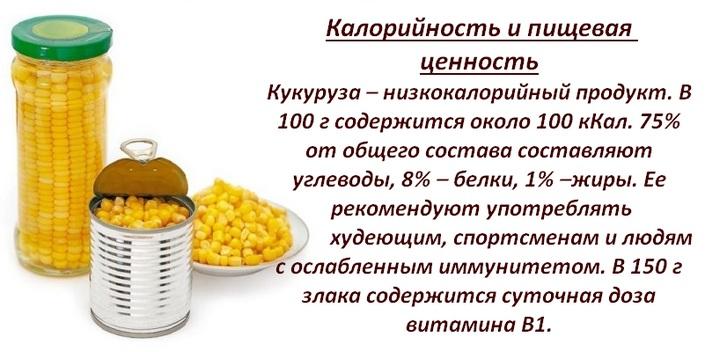 Калорийность продукта