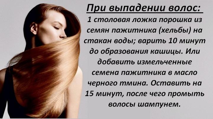 Лечим выпадение волос