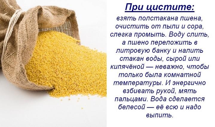 Рецепт от женских болезней