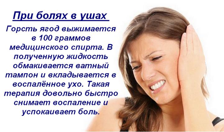 Женщина с больным ухом
