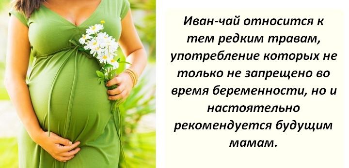 Польза при беременности