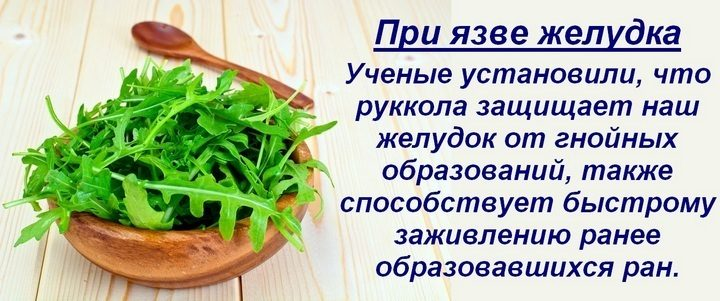 Польза витаминов при язве