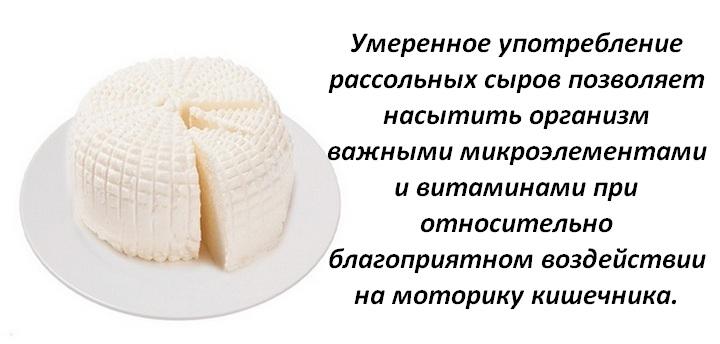 Польза сыров