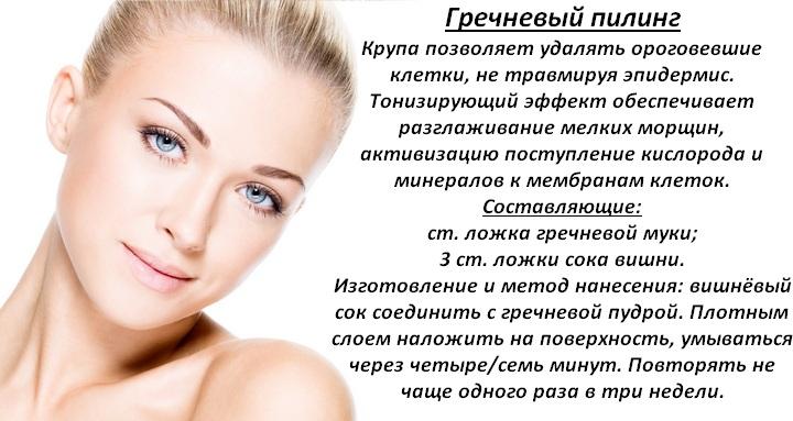 Чистка кожи