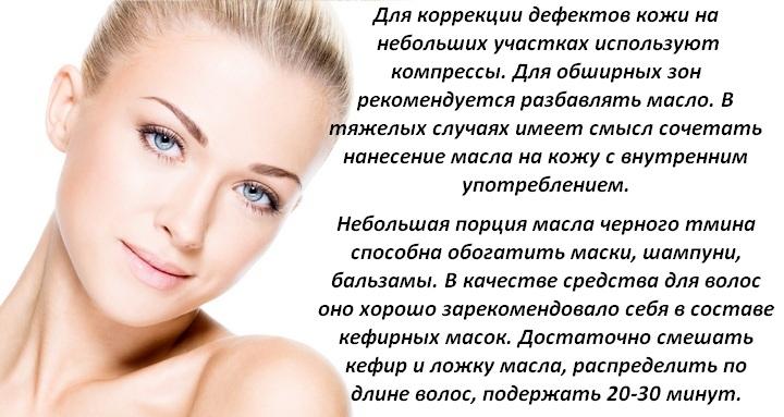Для кожи и волос