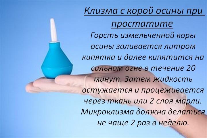 Польза клизм о простатита где купить массажер для простаты в уфе