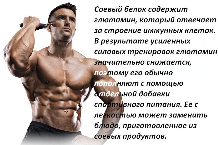 Для мышечной массы