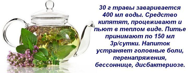 Напиток от стресса