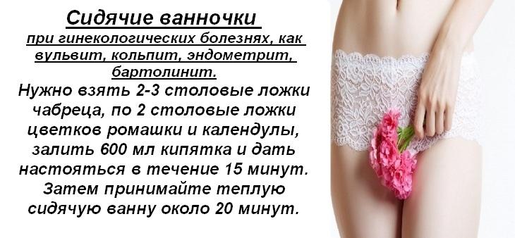 Лечение женских болезней