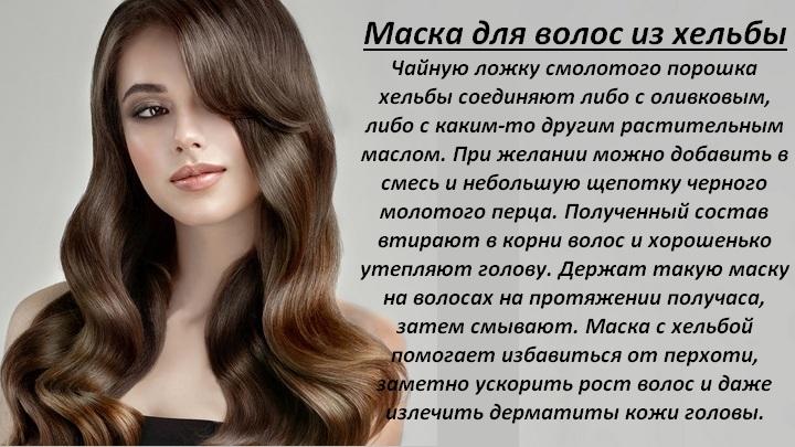 Лечим волосы