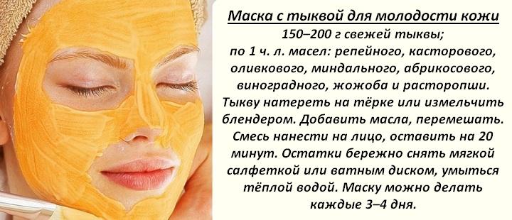 Лицо с оранжевым кремом