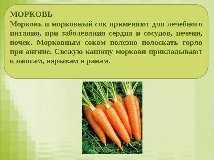 Сок и овощ