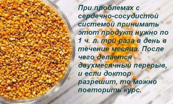 Для здоровья сеердца