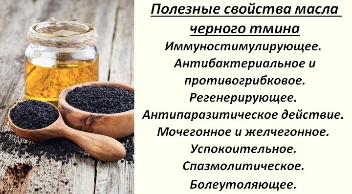 Масло для здоровья