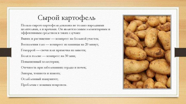 Картошка на земле