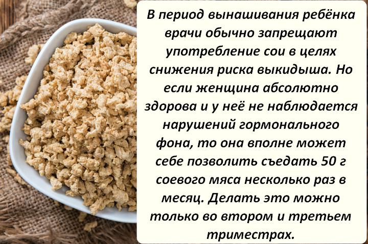 Беременность и еда