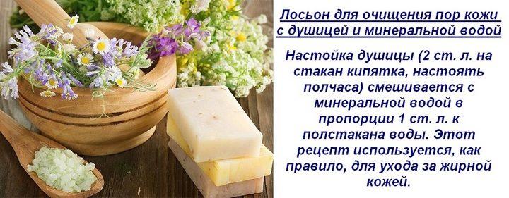 Рецепты для кожи