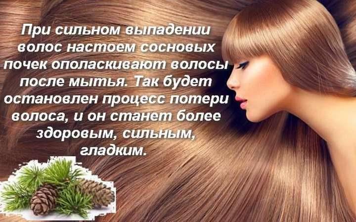 Для здоровья волос
