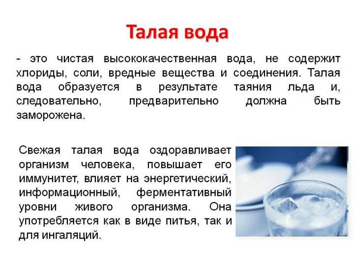 Информация о льдинках