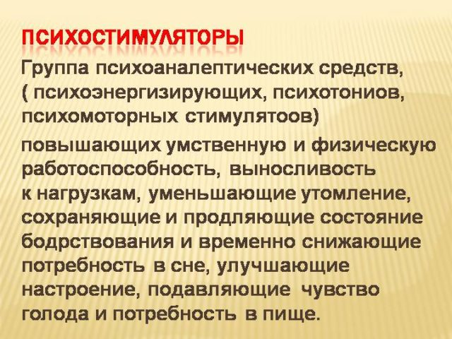Психоаналептики