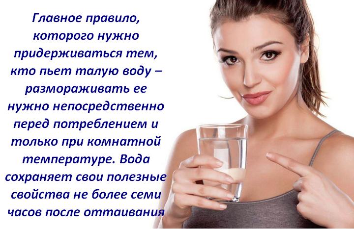 Как пить