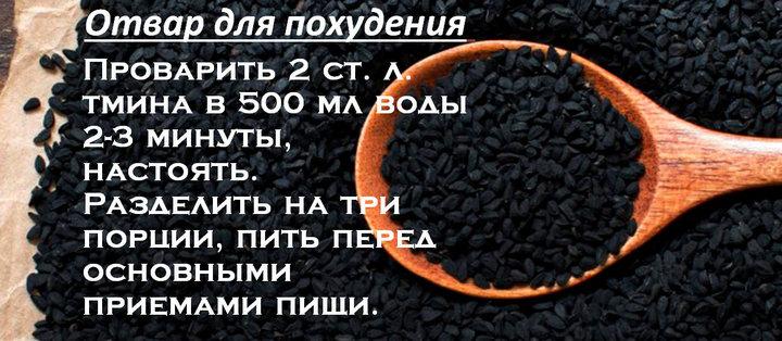 Как Правильно Пить Семена Тмина Для Похудения. Особенности употребления тмина для похудения