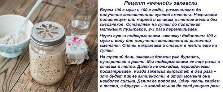 Закваска для выпечки