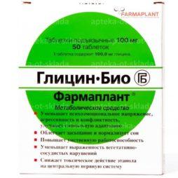 Глицин БИО