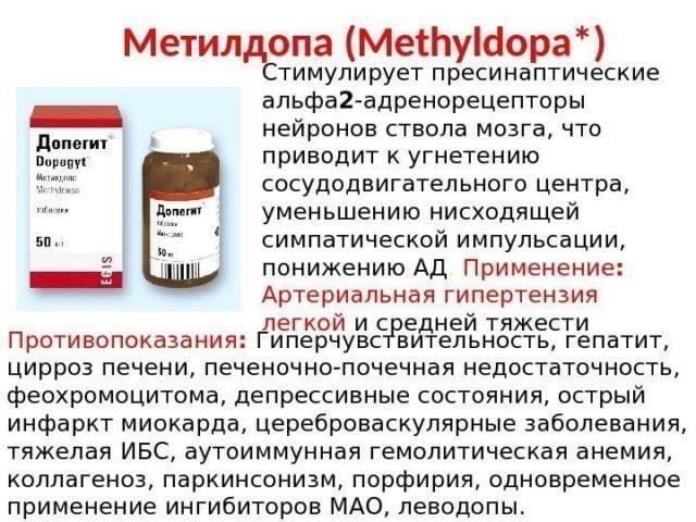 Альфа-метилдопа