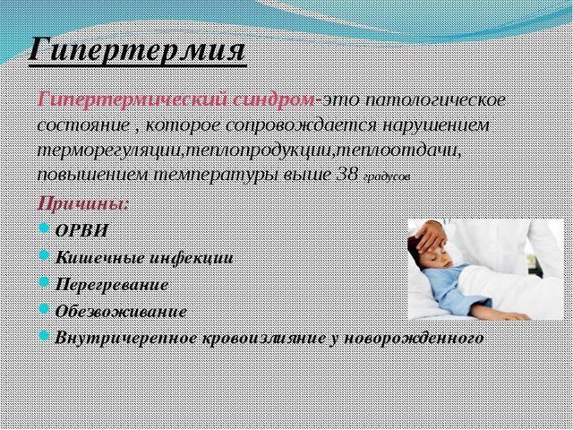 Гипертермия