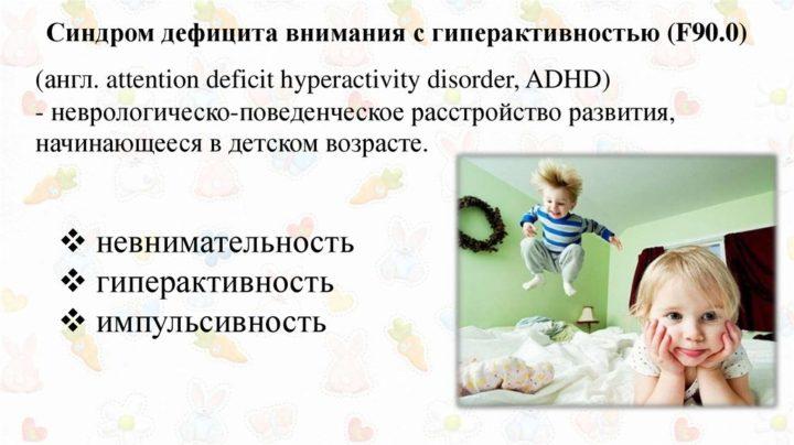 Синдром гиперактивности