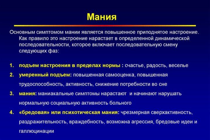 Симптомы мании