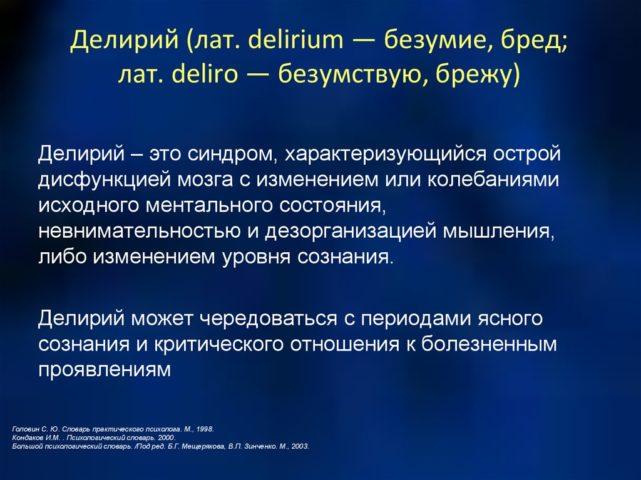 Делирий